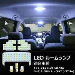 シエンタ 170系 LED ルームランプ ホワイト 専用設計 爆光