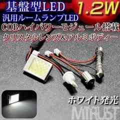 LED 面発光 ルームランプ 1.2W COBハイパワーモジュール ホワイト 12V 24V エムトラ