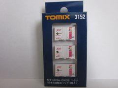 TOMIX3152 日本石油輸送UR19A-10000形コンテナ3個入り