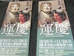 東京国立博物館平成館「運慶」11月26日まで(東京上野)2枚
