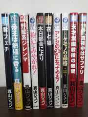 BL 真山ジュン 10冊セット 送料無料