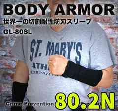 防刃手袋 最強の切創耐性 80.2N ケガ防止 最強 腕カバー 防刃 スリーブ