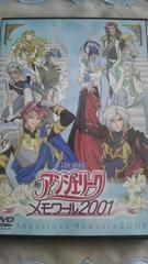 DVD『アンジェリーク・メモワール2001』