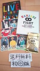 ☆カード7枚付☆即決○送料無料○初回プレス版関ジャニ∞FIGHT&8ESTセット