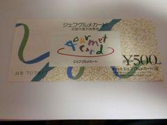 ジェフグルメカード 500円×10枚分 切手払い・モバペイOK