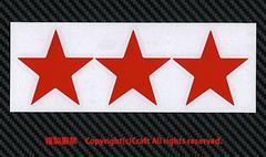 星のステッカー/赤(5cm/3個を1シート)屋外対候素材
