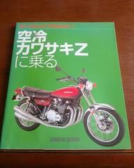 カワサキZに乗る Z1 Z2 Kawasaki 750 900