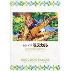■DVD『あらいぐまラスカル DVD-BOX』少年と動物の感動物語