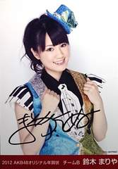 鈴木まりや(チームB)・直筆サインL判生写真 2012.AKB48オリジナル年賀状
