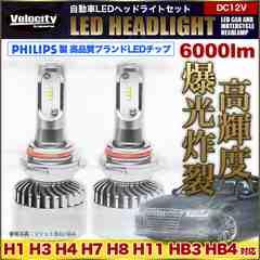 ★LEDヘッドライト H4 HL 8000lm 12V フィリップスLED [HD01-H4]