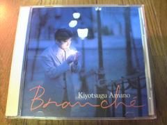 天野清継CD ブランシェ ジャズギター