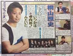 2017年9/16 日刊スポーツ サタジャニ★ジャニーズWEST 桐山照史