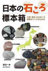 日本の石ころ標本箱 渡辺 一夫 誠文堂光文社