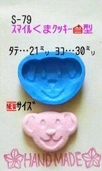 スイーツデコ型◆スマイルクッキー◆◆ブルーミックス・レジン・粘土