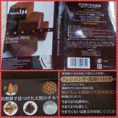 定価648円新品フェイバリットスパ クレヨンパテ NCクレンジング洗顔パック石鹸