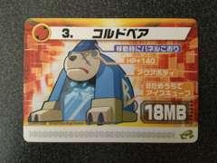 ★ロックマンエグゼ6 改造カード『3.コルドベア』★