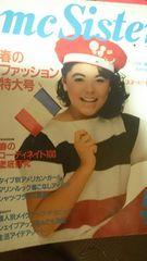 mc Sister 1985.5 春のファッション特大号