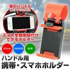 ハンドル用 携帯・スマホ ホルダー