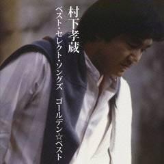 ∴村下孝蔵[2292]GOLDEN☆BEST ベスト★新品CD