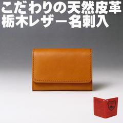 栃木レザー |名刺入 カードケース 730 フラップ キャメル 新品