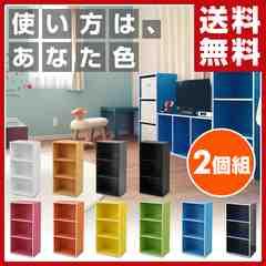 2個組 3段カラーボックス カラボ 収納ラック