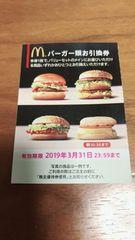 ☆マクドナルド 株主優待 バーガーお引換券 1枚 切手可