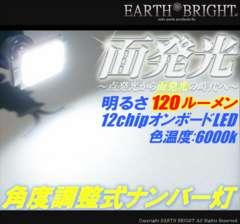 1球)♭△T10面発光 角度調整式 ナンバー灯 ラパン パレット スペーシア ワゴンR