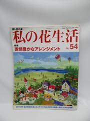1811 私の花生活 no.54 特集:表情豊かなアレンジメント