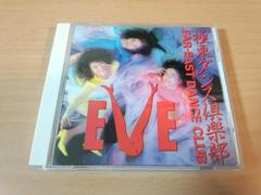 EVE CD「極東ダンス倶楽部」イヴ 3人組女性コーラス 廃盤●