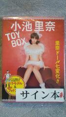小池里奈「TOYBOXペラモデル&ミニフォトブック」直筆サイン入り
