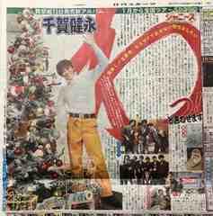 2017年12/9 日刊スポーツ サタジャニ★Kis-My-Ft2 千賀健永