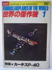 世界の傑作機 1980年1月号 No.117 カーチスP-40