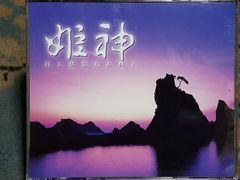 姫神 神々の詩 ベストコレクション 2枚組