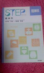 STEPシリーズ精神科【看護・リハビリ・医療福祉学生へ】教科書定価4305円