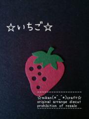 ダイカット176)いちご〜苺〜strawberry〜