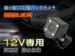 最新LEDランプ付車載バックカメラhd ccd搭載 防水防振広角170度