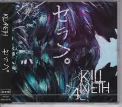 【KILLANETH】セラフ。 通常盤 特典付き