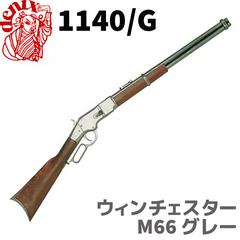 DENIX 1140/G ウィンチェスター M66 グレー ライフル 復刻銃 モデルガン 模造
