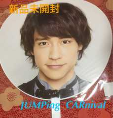 Hey!Say!JUMP☆JUMPing CARnival★八乙女光・うちわ