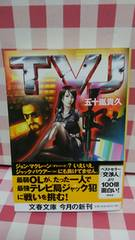 『TVJ』 五十嵐貴久