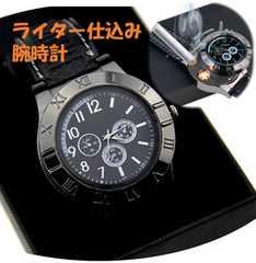 珍品★ライター仕込みメンズ腕時計ブラック