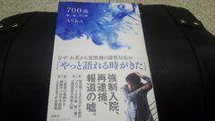 【美品】ASKA 700番