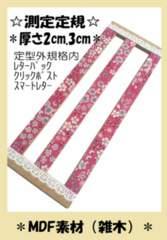 ★HM★厚さ2�p3�p測定定規*レターパック.クリックポスト.スマートレター(白花柄)