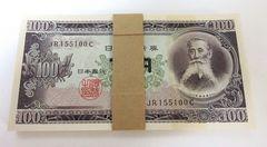 紙幣 板垣 退助 100円札 100枚  値下げお買得!!