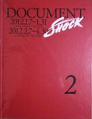 堂本光一★Endless SHOCK★DOCUMENT.2