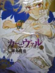 【送料無料】カーニヴァル 21巻セット《アニメ漫画》
