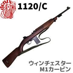 DENIX 1120/C M1カービン ウィンチェスター ライフル 復刻銃 モデルガン 模造