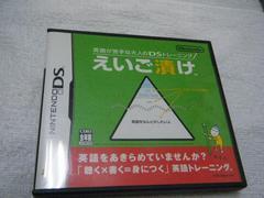 えいご漬け(ニンテンドーDS用)