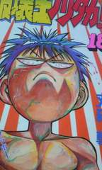 キックボクシング漫画 破壊王ノリタカ 全18巻セット【送料無料】
