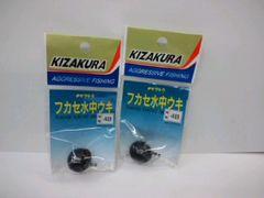 キザクラ フカセ水中ウキ −4B 2個セット